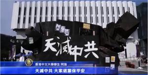 香港中文大學畢業禮 天滅中共成新口號