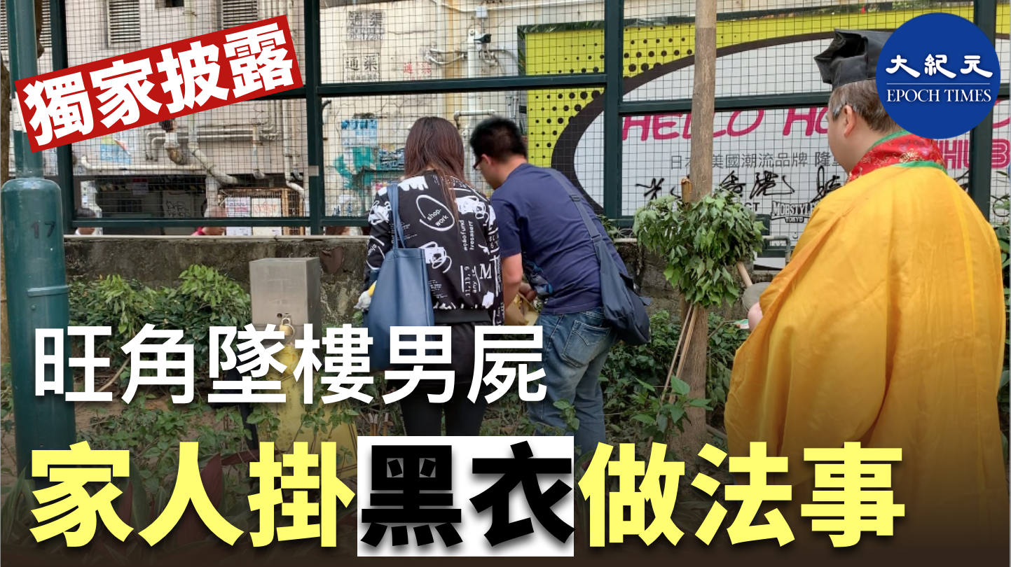 旺角墜樓男裸屍今日家人掛「黑衣」做法事 外界質疑死者身份。(影片截圖)