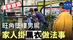 獨家:旺角墜樓男裸屍家人掛「黑衣」做法事 專家質疑死因是中共獨有「封穴」殺人手法