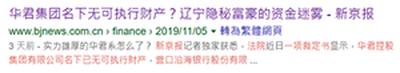 大陸新京報早前的一篇報道,目前該文已被刪除。(網絡)