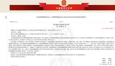 法院裁定書中顯示,華君控股集團有限公司名下已無可執行財產,營口沿海銀行股份有限公司股權也被法院查封。(網絡)
