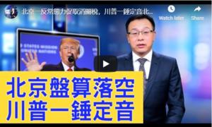【新聞看點】北京一廂情願 中美初步協議懸了?