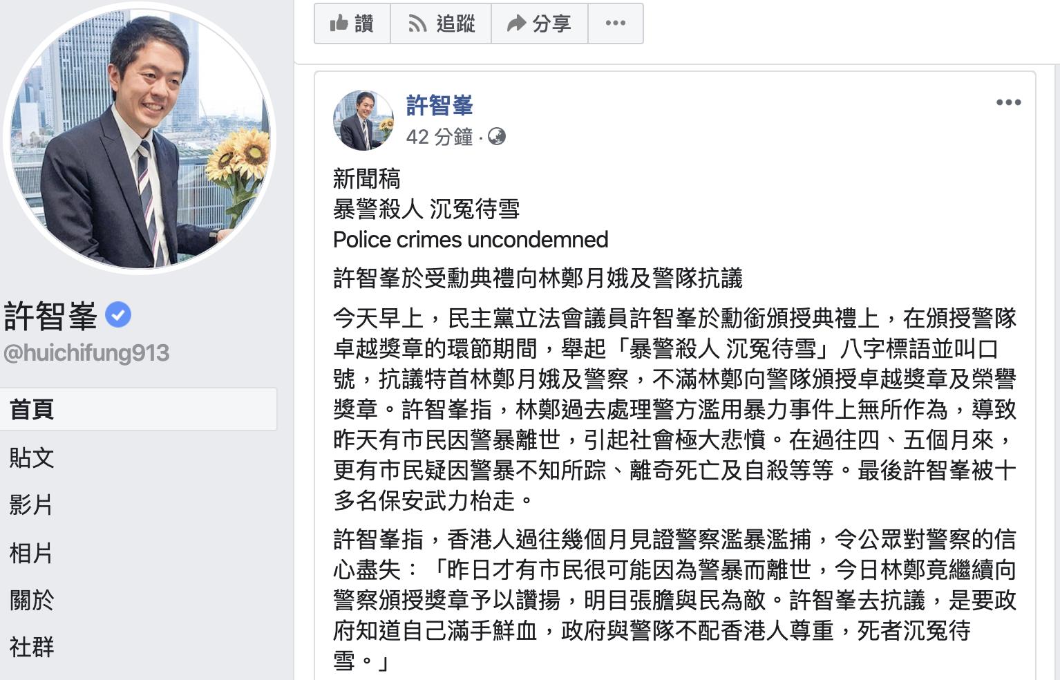 9日上午民主黨立法會議員許智峯在授勳典禮上,抗議警暴。(許智峯Facebook)