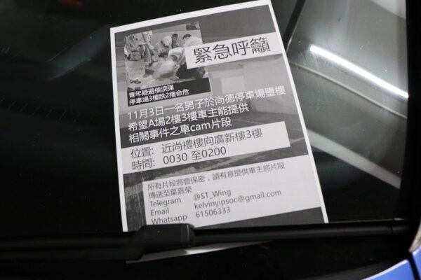 將軍澳民生關注組葉嘉榮呼籲車主提供車cam。
