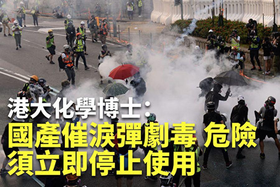 香港大學化學博士Dr.K KWong呼籲立即停止使用中國產催淚彈,劇毒危險,對人體傷害大。(大紀元合成)