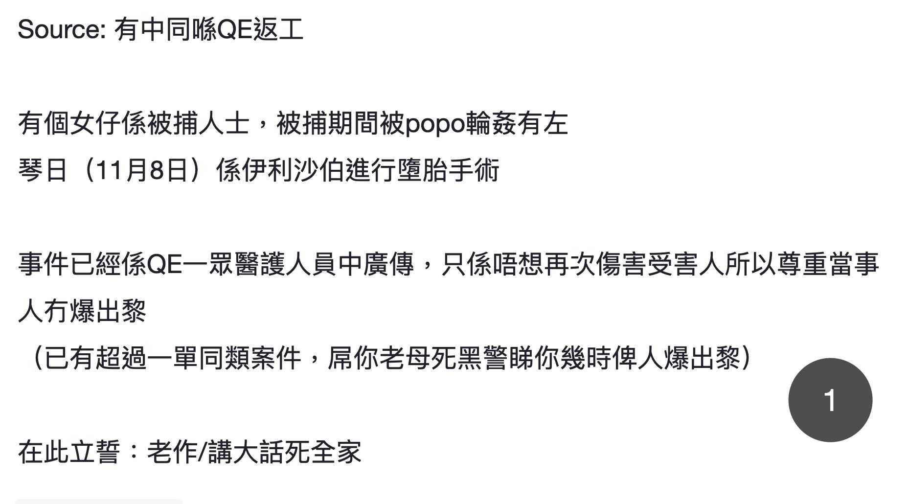 8日,有網民在「連登討論區」爆料,稱有年輕女性在拘捕期間,慘遭港警輪姦,不幸懷孕。(網絡截圖)