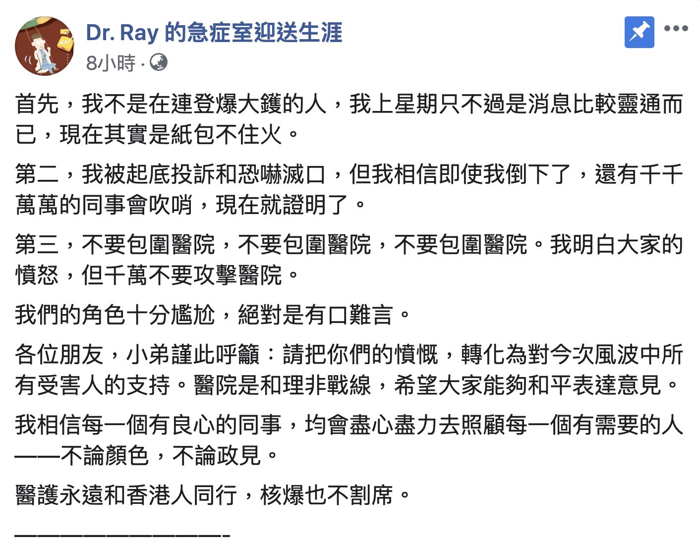 9日,有醫護界人士在社交平台披露警察輪姦女抗爭者之事,已是「紙包不住火」。(網絡截圖)