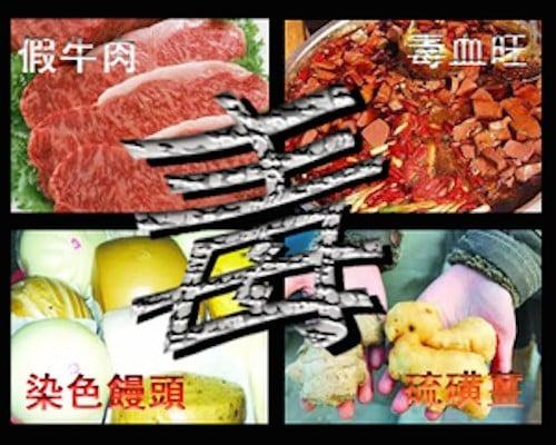 「毒大米」、「地溝油」、「瘦肉精」、「絕育黃瓜」、「染色饅頭」⋯⋯中國食品安全頻頻出現問題。然而,中國某院士卻聲稱「當前已是中國食品最安全的階段」。此言一出,立時輿論譁然。有網民質問「吃不死就叫安全?」(網絡圖片)