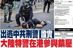出逃中共刑警證實 大陸特警在港參與鎮壓