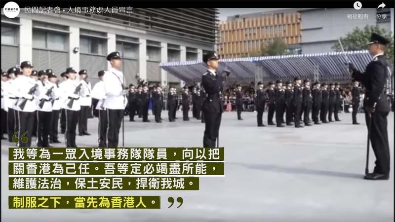 11月9日,香港入境處225名紀律部隊隊員聯署聲明,要求立即整肅警隊。(影片截圖)