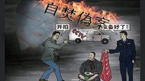 「自焚事件」發生一星期後,央視《焦點訪談》推出了一個30分鐘的相關節目,但節目破綻百出。(網絡圖片)
