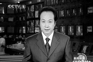 2009年6月5日,央視《新聞聯播》主持人羅京,在正值事業顛峰時死亡,官媒稱羅京死於「淋巴癌」。(網路圖片)