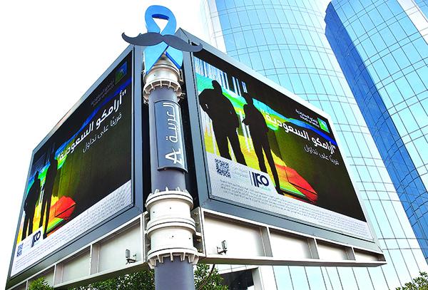 11月10日,沙特首都利雅德街頭的阿美石油廣告。(Getty Images)
