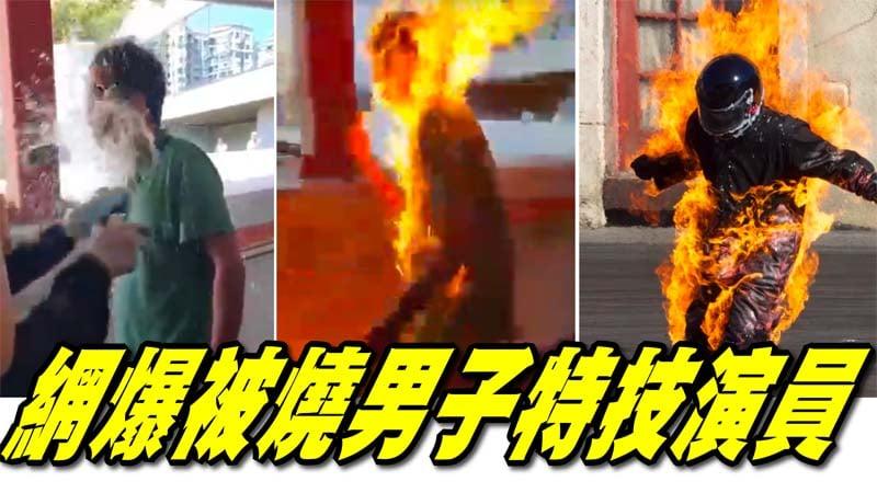日前網傳香港綠衣人被「澆汽油焚燒」(左中圖),但多人爆料這只是一場特技演出(右為特技演出示意圖)。(網絡圖片)