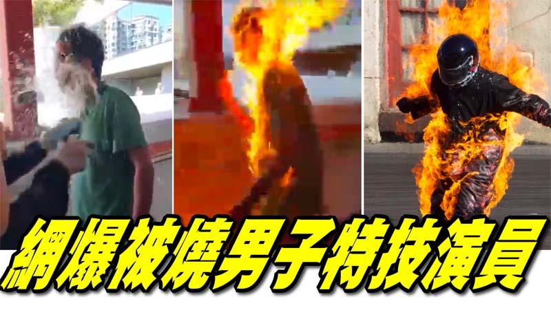 「天安門自焚」再現香港?男子「汽油」燒過眉髮無損