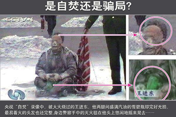 中共央視所謂「天安門法輪功自焚」影片,被指漏洞百出。(法輪大法明慧網)