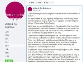 少女警署被姦 律師行促警方停披露案件資料