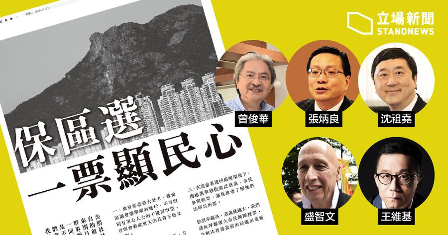 曾俊華、張炳良、沈祖堯等過百人聯署登廣告 籲政府保區選