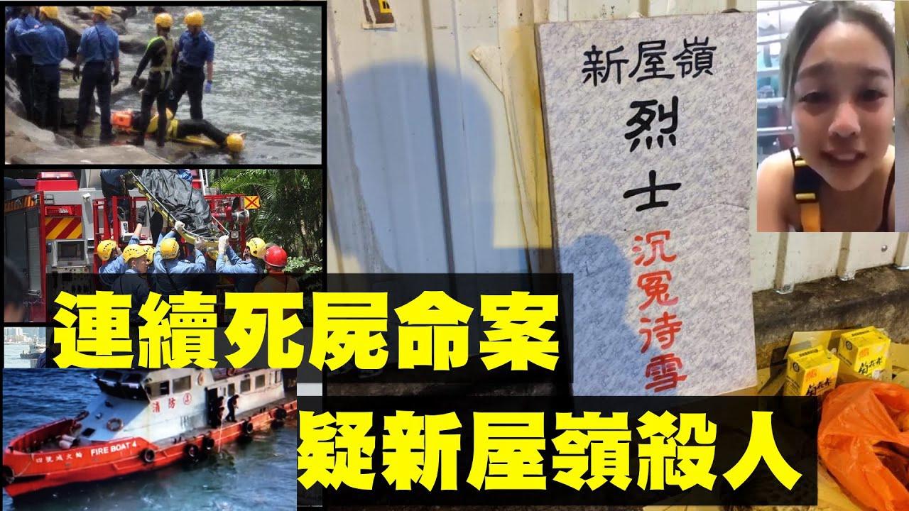 近日,一名蒙面港警在接受韓媒採訪時,爆出多個警暴內幕,包括陳彥霖浮屍案以及警察涉嫌強姦示威者等個案。(新唐人合成)