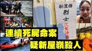 港警驚爆:陳彥霖案遭強行篡改 警員強姦至少兩例