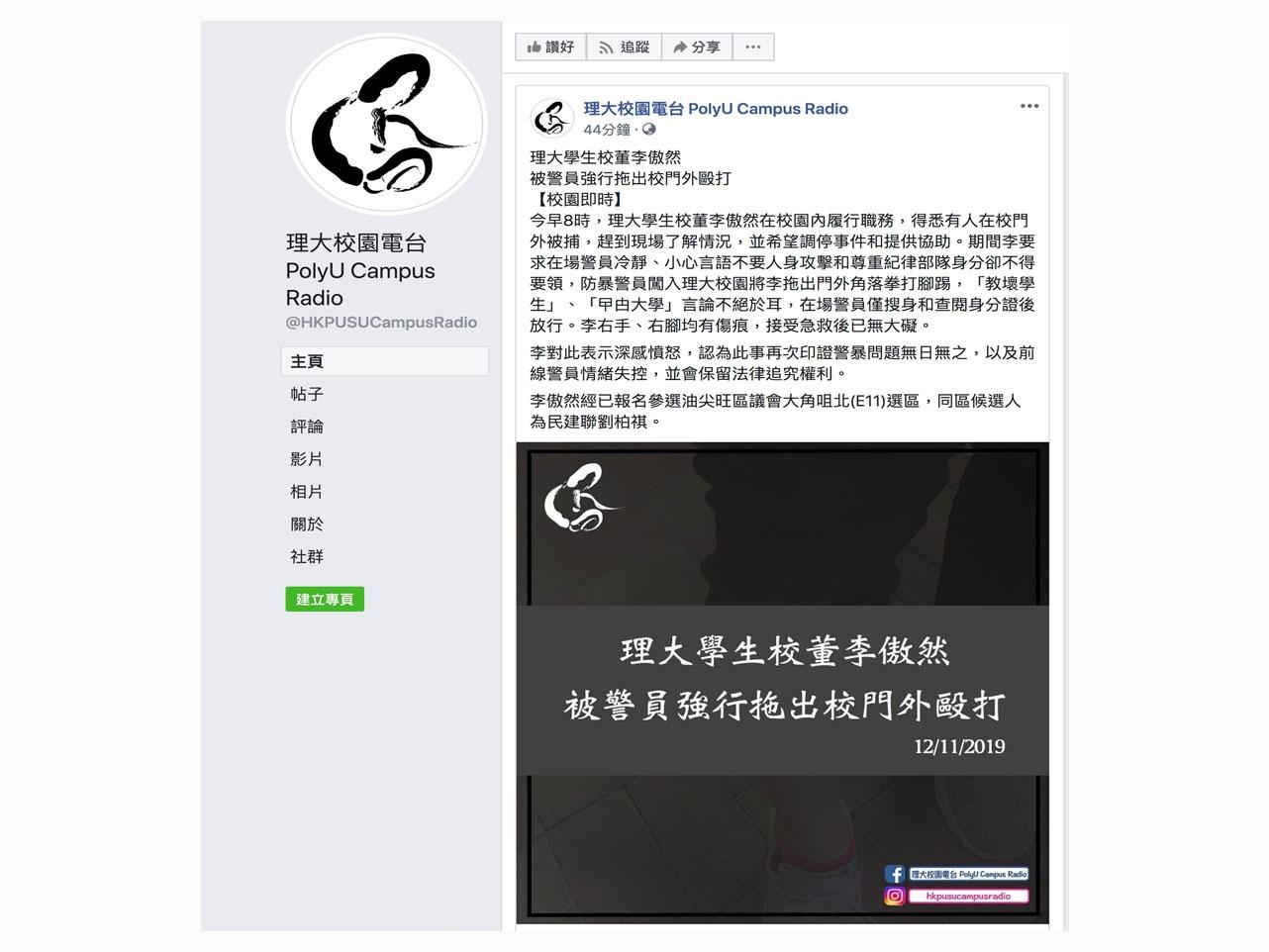 理工大學生校董李傲然,被防暴警員拉出校門外拳打腳踢,右手和右腳受傷,在被警員搜身及查閱身分證後獲得放行。(Facebook 截圖)