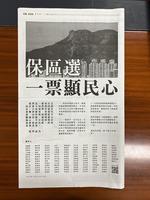 曾俊華張炳良等逾百人刊公開信 籲政府勿取消區選