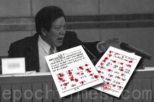 周本順是周永康的鐵桿,追隨中共江澤民集團殘酷迫害法輪功的血腥政策,而被海外「追查國際」追查。(大紀元合成圖片)
