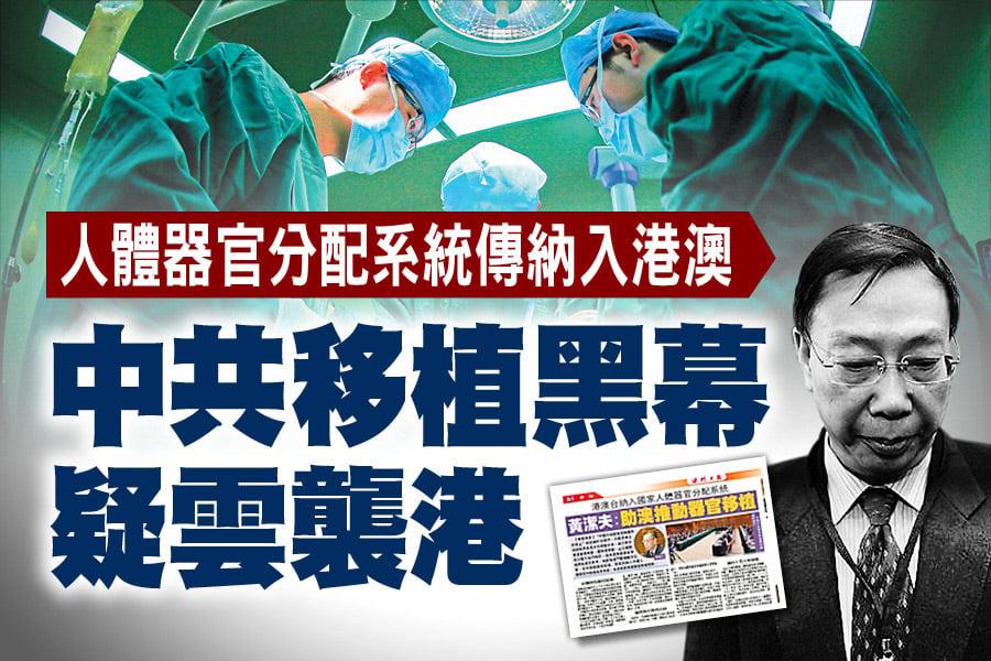 近日香港網民和媒體熱議中共原衛生部副部長黃潔夫2月提出「港澳台納入中國人體器官分配與共用系統」,擔憂中共「活摘器官」會否在香港發生。(大紀元合成圖)