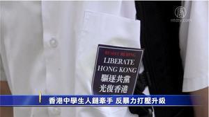 香港中學生人鏈牽手 反暴力打壓升級