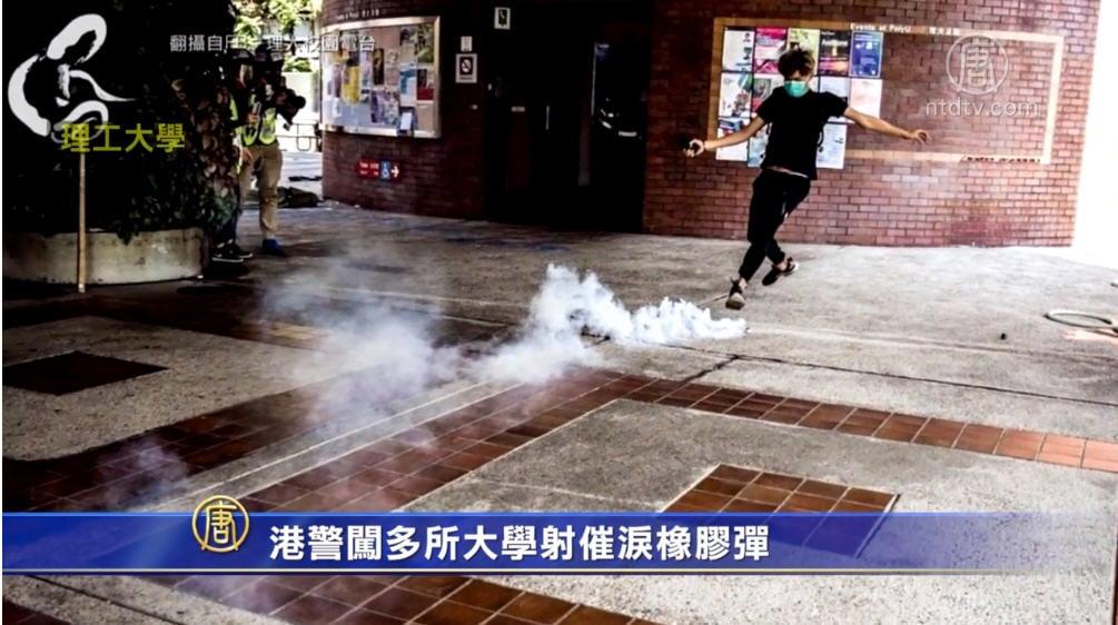 2019年11月12日香港警方一早就在多所院校佈防,向理工大學、中文大學校園內,發射催淚彈和橡膠子彈。(新唐人影片截圖)