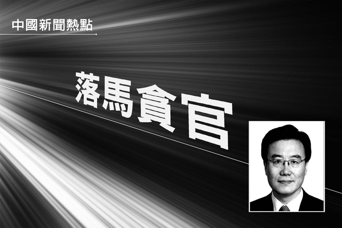 北京原常務副市長李士祥去年9月落馬。(網絡圖片)