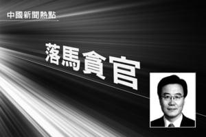 受賄近九千萬 北京原副市長李士祥獲刑十年