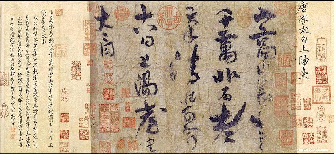 中國唐朝詩人李白手書真跡《上陽臺帖》,現藏於北京故宮博物院(公有領域)