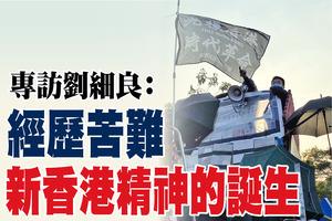 專訪劉細良:經歷苦難 新香港精神的誕生