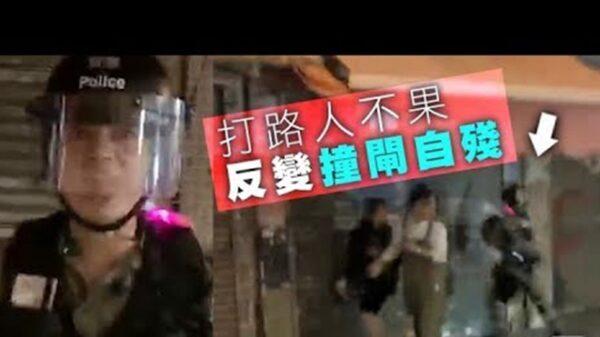 一名防暴警用盾撞街坊不果,自己卻連人帶盾撞向鐵閘。(影片截圖)