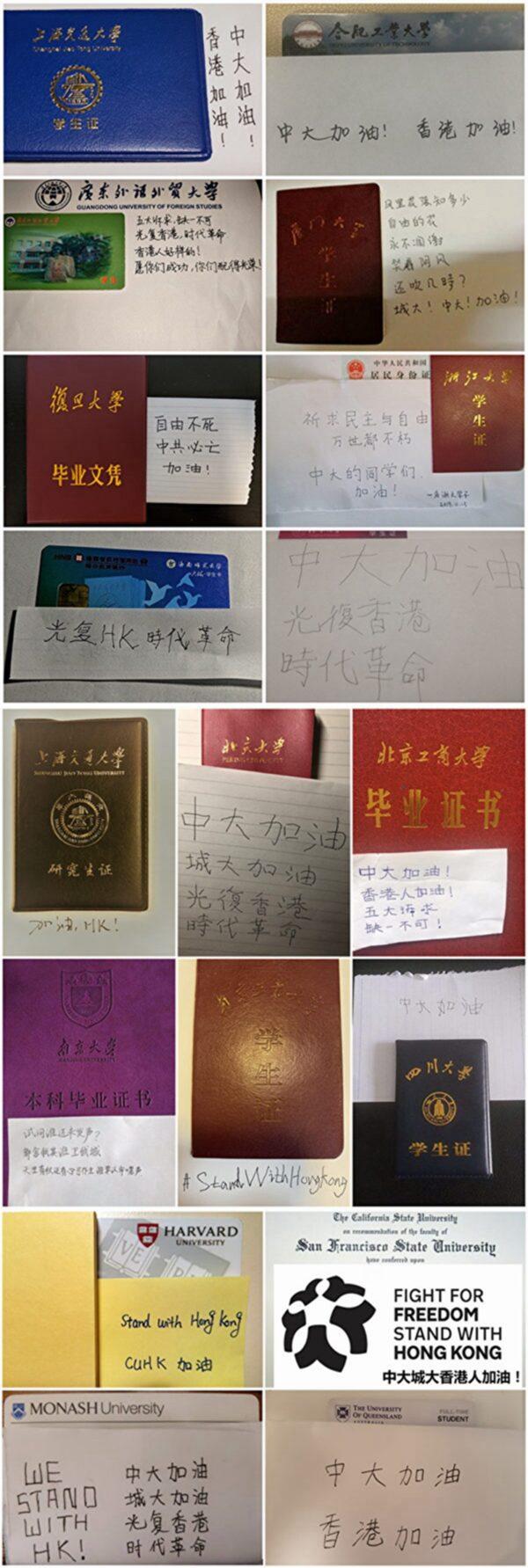 海內外大陸學生和校友聲援香港。(合成圖/品蔥網)