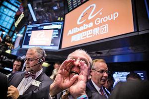 阿里巴巴啟動售股香港上市融資下降