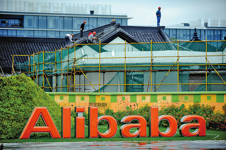 在香港局勢越發緊張之時,阿里巴巴卻急忙在港上市,有評論認為背後的原因不簡單。(AFP)