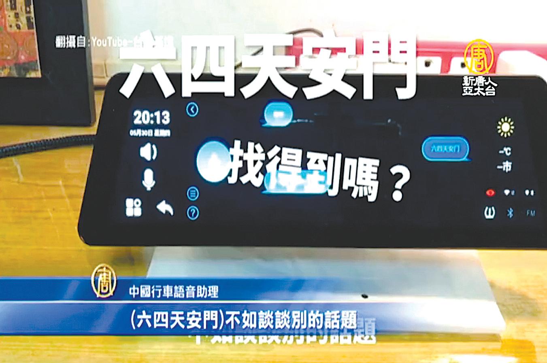 中國行車語音助理:「您好!(測試人員:六四天安門)不如談談別的話題。」(授權影片截圖)