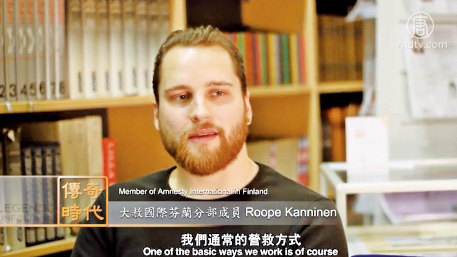 大赦國際芬蘭分部成員 Roope Kanninen(新唐人)