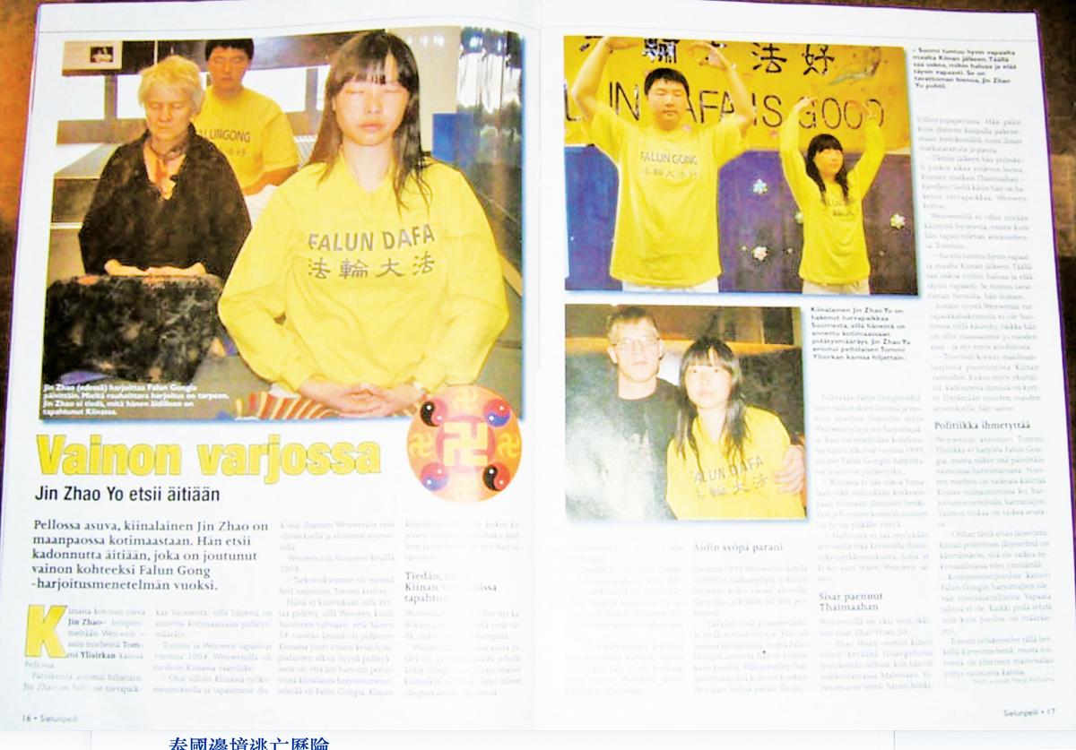 芬蘭雜誌對金昭宇的報道