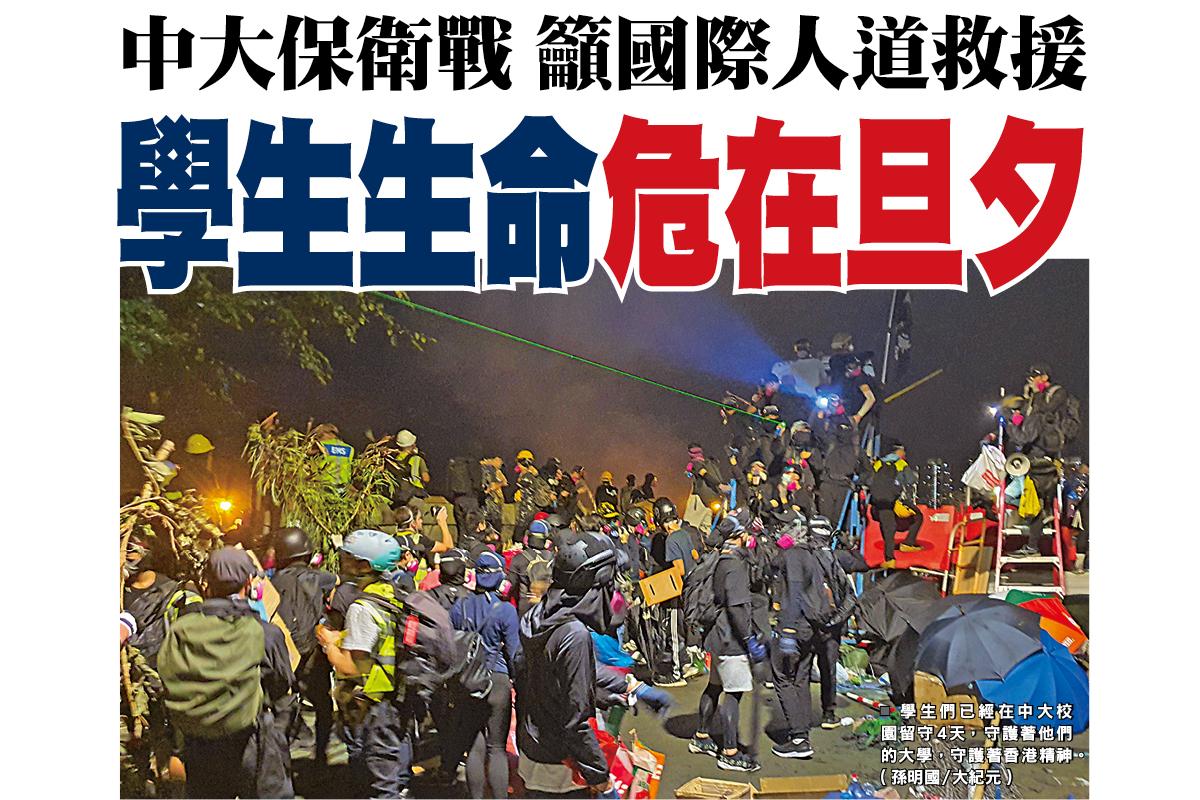 學生們已經在中大校園留守4天,守護著他們的大學,守護著香港精神。(孫明國/大紀元)
