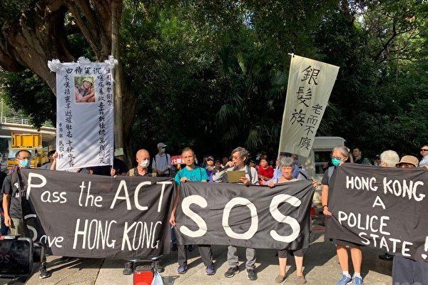 13日早上,一批銀髮族見香港情勢危急,遊行前往美、英兩國駐港總領館請願。(大紀元)
