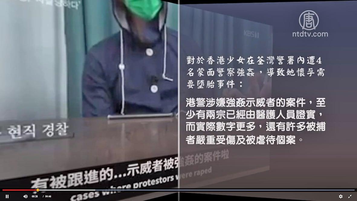 香港反送中運動以來,多次傳出港警性侵女抗爭者、殺人等惡行。日前,一名蒙面港警在接受南韓媒體採訪時,披露多個警暴內幕。(影片截圖)