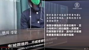 【禁聞】港警揭露:強姦女抗爭者 721恐襲內幕