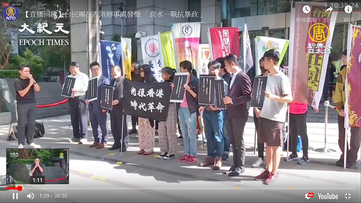 台灣民團11月15日上午在香港經濟貿易辦事處前召開「同仇敵愾 背水一戰抗暴政」聯合記者會,聲援香港民眾抗爭。(影片截圖)