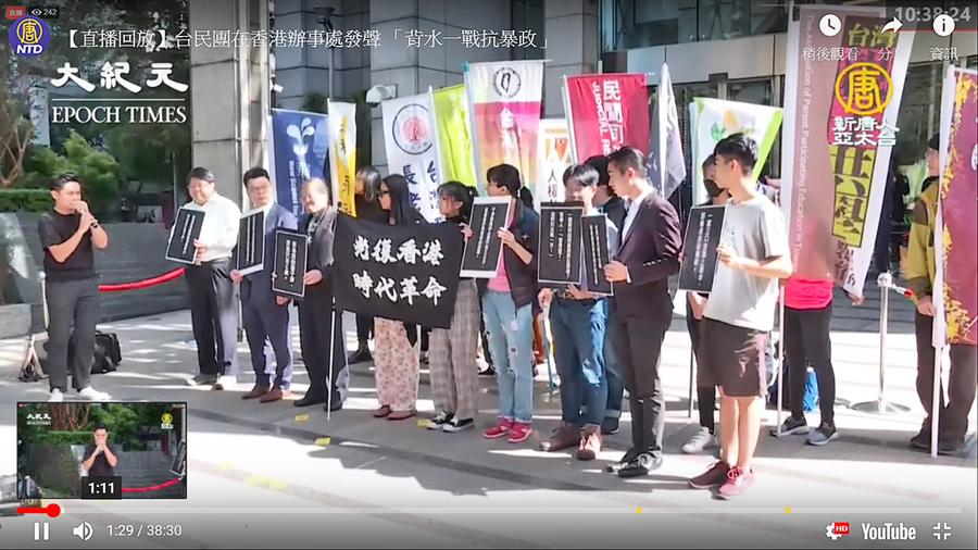 【11.15直播】背水一戰抗暴政 台民團聲援香港