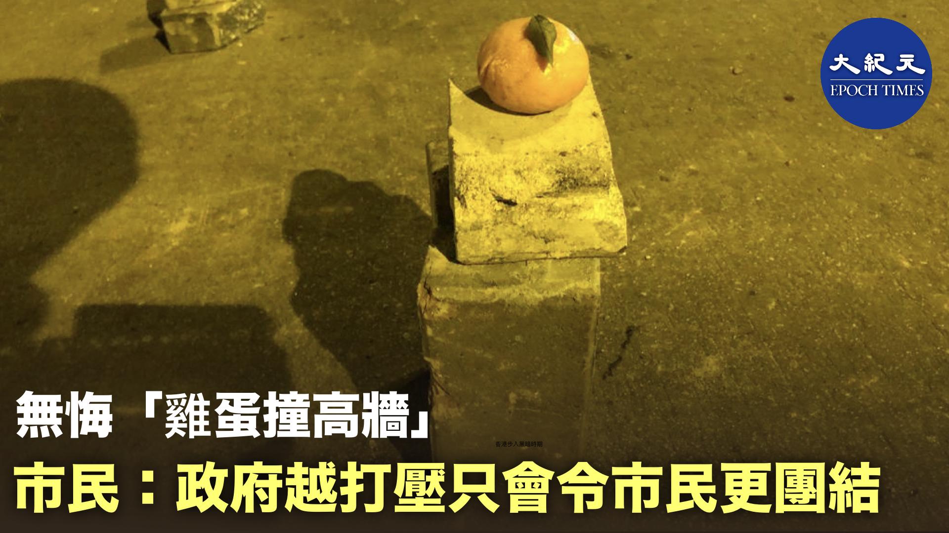 【11.14旺角之夜】無悔「雞蛋撞高牆」市民:政府越打壓只會令市民更團結。(葉依帆 / 大紀元)