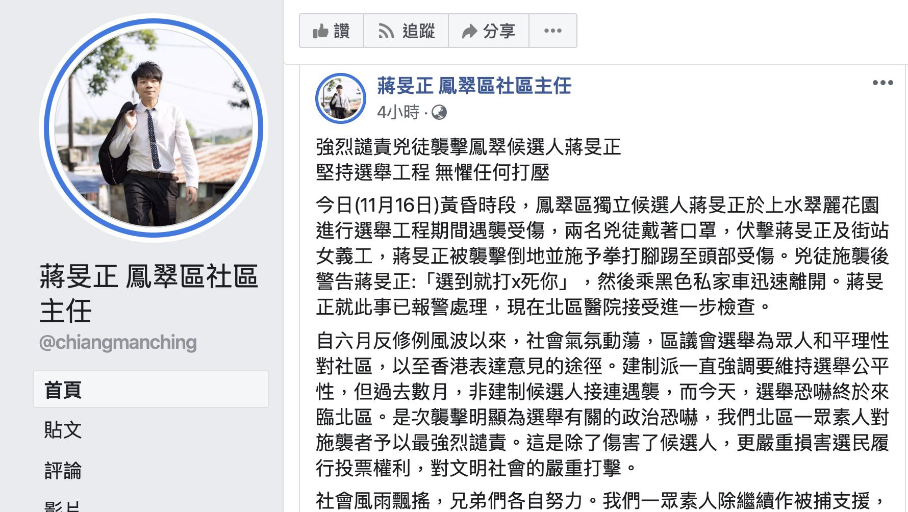 11月16日黃昏,鳳翠區獨立候選人蔣旻進行選舉活動中天遇襲受傷。(網絡截圖)