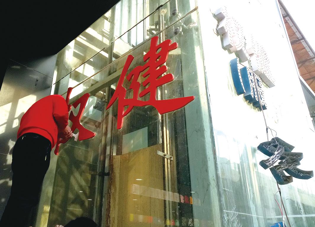 備受外界關注的天津權健集團案有了最新消息。權健董事長束昱輝等十幾人,涉嫌組織傳銷活動等罪案被公訴。圖為權健鄭州分公司。( 大紀元資料室)